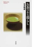 お茶のある暮らし (平凡社ライブラリー)(平凡社ライブラリー)