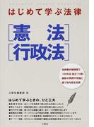 はじめて学ぶ法律〈憲法〉〈行政法〉 全体像が短時間でつかめる役立つ1冊!