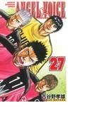 ANGEL VOICE 27 (少年チャンピオン・コミックス)(少年チャンピオン・コミックス)