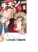 チキン 「ドロップ」前夜の物語 6 (少年チャンピオン・コミックス)(少年チャンピオン・コミックス)