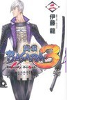 戦国BASARA3-Bloody Angel- 2 (SHŌNEN CHAMPION COMICS EXTRA)