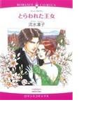 とらわれた王女 (EMERALD COMICS ロマンスコミックス)