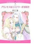 プリンセスはミステリーがお好き (EMERALD COMICS ロマンスコミックス)