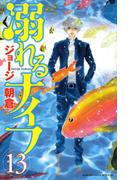 溺れるナイフ 13 (講談社コミックス別冊フレンド)(別冊フレンドKC)