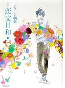 恋文日和 愛蔵版 2 (ワイドKC)
