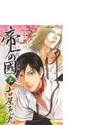 帝一の國 3 (ジャンプ・コミックス)