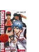 黒子のバスケオフィシャルファンブックキャラクターズバイブル