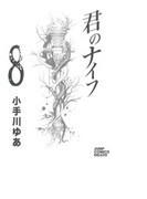 君のナイフ 8 (ジャンプ・コミックスデラックス・GJ)