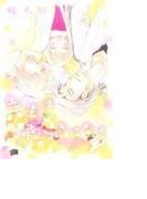 先生は噓つきになる (Dear+コミックス)(ディアプラス・コミックス)