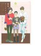夏雪ランデブーアニメ&原作公式ガイドブック (FC)