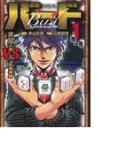バード 1 雀界天使VS天才魔術師 (近代麻雀コミックス)(近代麻雀コミックス)