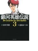 銀河英雄伝説 3 (TOKUMA COMICS)