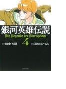 銀河英雄伝説 4 (TOKUMA COMICS)