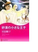 砂漠の小さな王子 (ハーレクインコミックス★キララ)