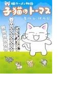 猫ラーメン物語子猫のトーマス (MAG Garden COMICS)