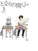 となりの関くん 3 (MFコミックス フラッパーシリーズ)(フラッパーシリーズ)