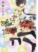 あさがおと加瀬さん。 (hirari,comics)(hirari,comics)