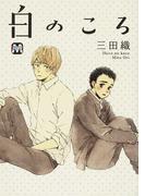 白のころ (MARBLE COMICS)(マーブルコミックス)