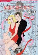 楽園の罠に落ちて (ハーレクインコミックス Romance)(ハーレクインコミックス)