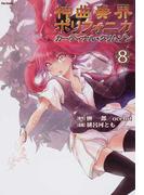 神曲奏界ポリフォニカ カーディナル・クリムゾン 8 (Flex Comix)(Flex Comix(フレックスコミックス))