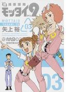 環境保護隊モッタイ9 03 (Flex Comix)(Flex Comix(フレックスコミックス))