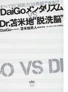 """DaiGoメンタリズムVS Dr.苫米地""""脱洗脳"""" すべての「超能力」は再現できる!?"""