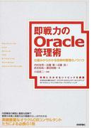 即戦力のOracle管理術 仕組みからわかる効率的管理のノウハウ