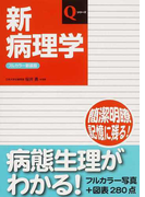新病理学 改訂第5版 フルカラー新装版 (Qシリーズ)