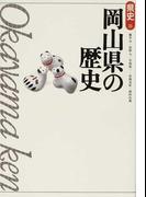 岡山県の歴史 第2版 (県史)