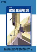 建築生産概論 3訂 (厚生労働省認定教材)