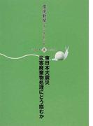 東日本大震災災害廃棄物処理にどう臨むか 1 (環境新聞ブックレット)