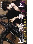 ビースト・コード201X