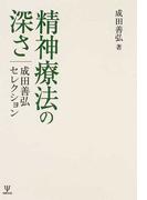 精神療法の深さ 成田善弘セレクション