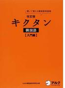 キクタン韓国語 聞いて覚える韓国語単語帳 改訂版 入門編