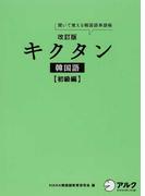 キクタン韓国語 聞いて覚える韓国語単語帳 改訂版 初級編