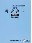 キクタン韓国語 聞いて覚える韓国語単語帳 改訂版 初中級編