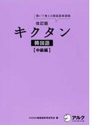 キクタン韓国語 聞いて覚える韓国語単語帳 改訂版 中級編