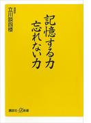 記憶する力 忘れない力(講談社+α新書)