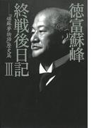 徳富蘇峰 終戦後日記 III 『頑蘇夢物語』歴史篇