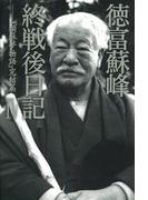徳富蘇峰 終戦後日記 IV 『頑蘇夢物語』完結篇