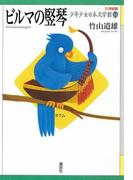 ビルマの竪琴(21世紀版少年少女日本文学館)