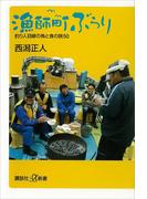漁師町ぶらり 釣り人目線の魚と食の旅50(講談社+α新書)