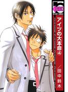 アイツの大本命4(2)(ビーボーイコミックス)