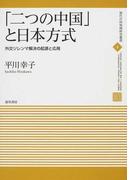 「二つの中国」と日本方式 外交ジレンマ解決の起源と応用 (現代中国地域研究叢書)