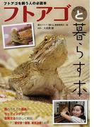 フトアゴヒゲトカゲと暮らす本 フトアゴを飼う人の必読本