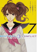 BROTHERS CONFLICT 7 (シルフコミックス)