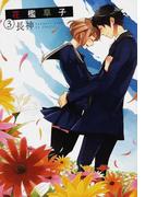花檻草子 3 (シルフコミックス)
