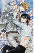 いつかきっと恋になる (CROSS NOVELS)(Cross novels)