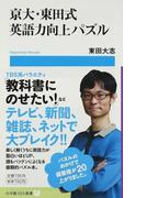 京大・東田式英語力向上パズル (小学館101新書)(小学館101新書)
