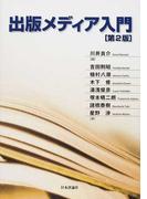 出版メディア入門 第2版